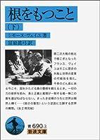 根をもつこと(下) (岩波文庫)