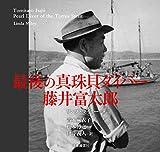 最後の真珠貝ダイバー藤井富太郎 Pearl Diver of the Tor res Strait Tomitaro Fujii