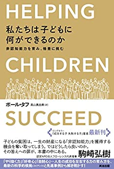 [ポール・タフ]の私たちは子どもに何ができるのか ― 非認知能力を育み、格差に挑む