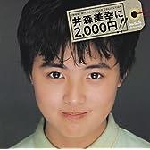 井森美幸シングル・コレクション 井森美幸に2,000円!! (DVD付)