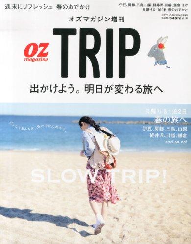 OZ magazine増刊 OZ Trip 2014年 04月号 [雑誌]の詳細を見る
