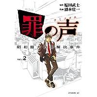 罪の声 昭和最大の未解決事件(2) (イブニングコミックス)