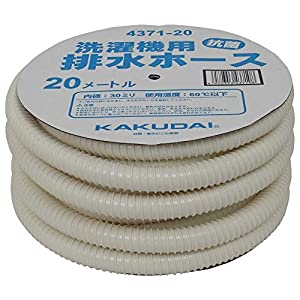カクダイ 洗濯機用 排水ホース 抗菌仕様 20...の関連商品3