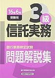 銀行業務検定試験 信託実務3級問題解説集〈2016年6月受験用〉