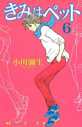 きみはペット(6) (Kissコミックス)