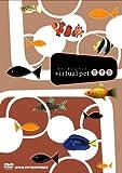 ヴァーチャルペット 熱帯魚[DVD]