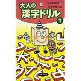 大人の漢字ドリル〈1〉 (パズルBOOKS)