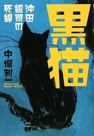 黒猫 沖田総司の死線の詳細を見る