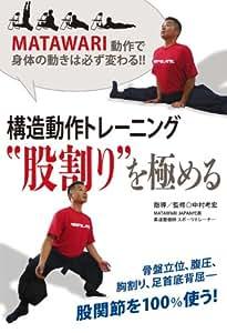 """構造動作トレーニング """"股割り""""を極める [DVD]"""