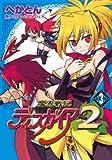 魔界戦記ディスガイア2 3 (電撃コミックス)