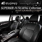Eldine スーペリア パンチング コレクション シートカバー Audi(アウディ) TT 8J 品番:8810 ブラック