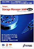 Paragon Storage Manager 2008 Server