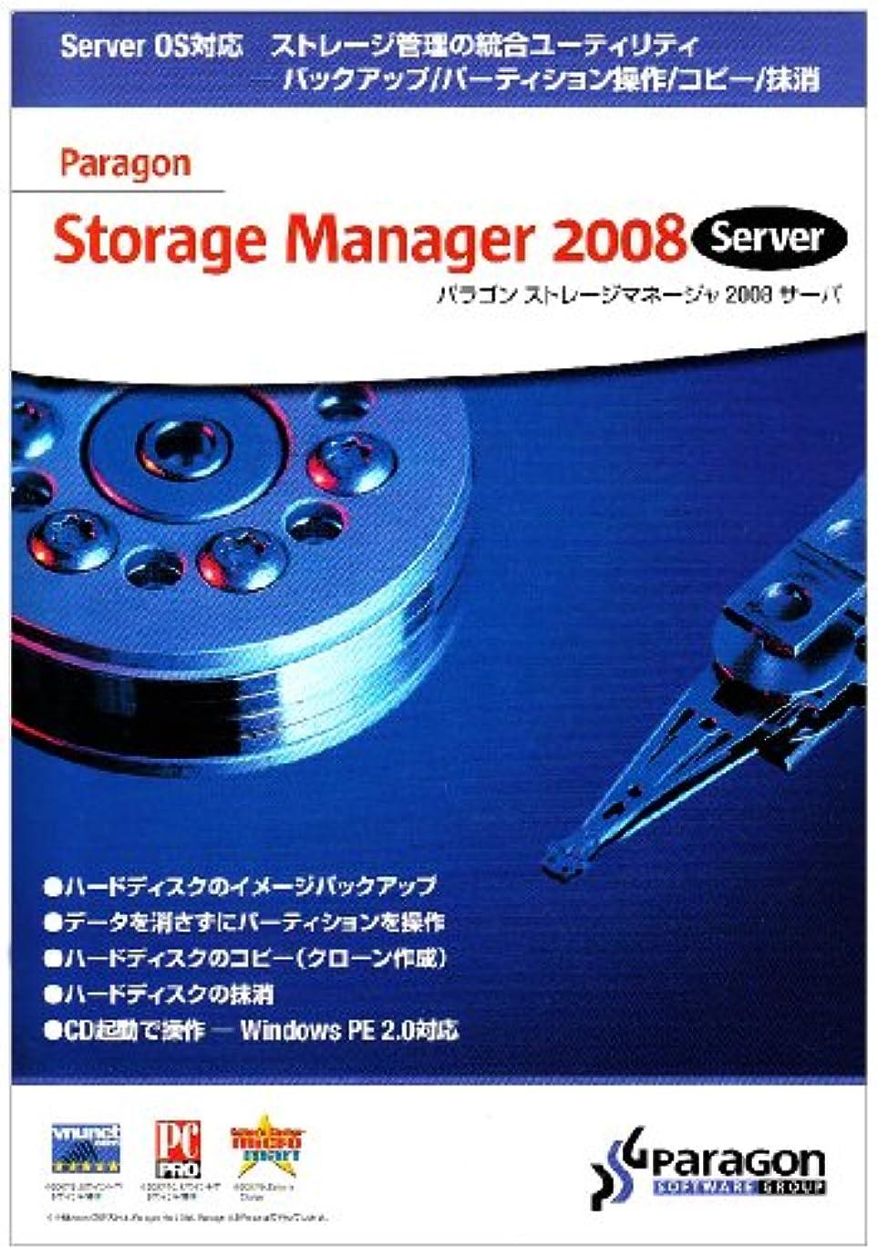 噂異形クリーナーParagon Storage Manager 2008 Server