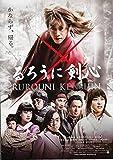 houti666 邦画映画チラシ[るろうに剣心」佐藤健 武井咲(二つ折り版)