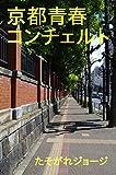京都青春コンチェルト