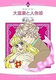 大富豪と人魚姫 (エメラルドコミックス ロマンスコミックス)