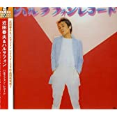 ハルヲフォン・レコード