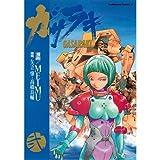 ガサラキ (2) (角川コミックス・エース)