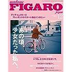 madame FIGARO japon (フィガロ ジャポン)「特集:あの頃、少女だった私へ。」 2017年12月号 [雑誌] フィガロジャポン