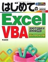 はじめてのExcelVBA(Excel2007/2003/2002対応) (BASIC MASTER SERIES)