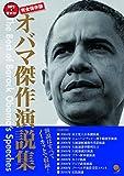 [完全保存版]オバマ傑作演説集(MP3音声付)