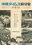 沖縄タイムス自分史テキスト