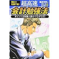 超高速・会計勉強法 (ビジネスCOMIC Bコミ)