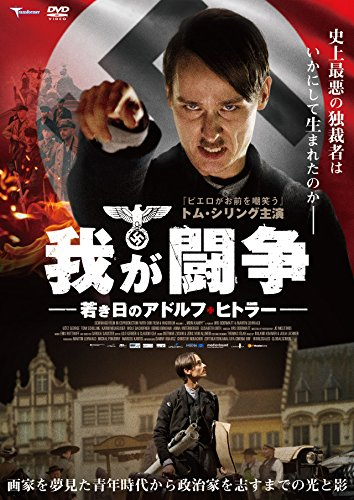 我が闘争 若き日のアドルフ・ヒトラー [DVD]