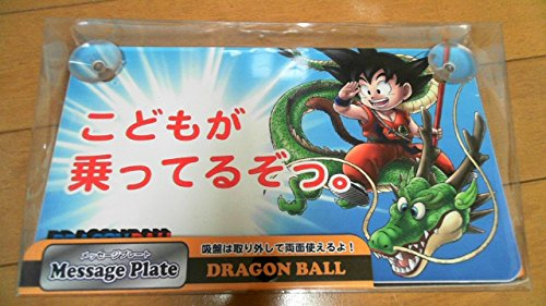 ドラゴンボール メッセージプレート 悟空(幼少) & 神龍