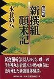 【バーゲンブック】  新撰組顛末記  新装版