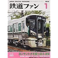鉄道ファン 2019年 01 月号 [雑誌]
