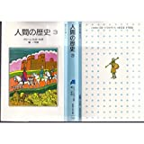 人間の歴史〈3〉 (岩波少年文庫)