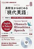 NHK CD ラジオ 高校生からはじめる「現代英語」 2017年8月号 (語学CD)
