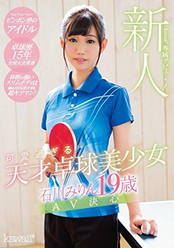 新人! kawaii*専属デビュ→ 可愛過ぎる天才卓球美少女 石川みりん19歳AV決心 kawaii [DVD]