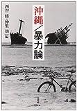 沖縄/暴力論