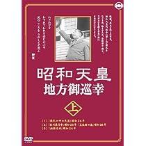 昭和天皇地方御巡幸 ( 上・下 ) DVD2枚組 昭和天皇 香淳皇后 KCWD-8104-8105S