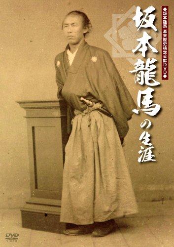 坂本龍馬の生涯 [DVD]