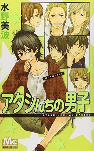 アタシんちの男子 (マーガレットコミックス)