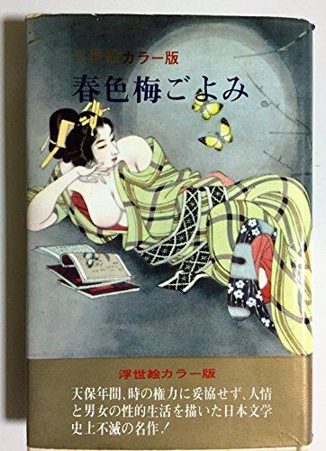 春色梅ごよみ (1967年)