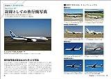 飛行機写真の教科書 (玄光社MOOK) 画像