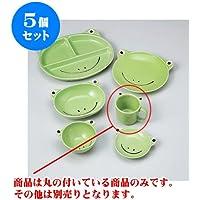 5個セット 子供食器 カエルマグカップ [7.4 x 6.6cm?150cc] 子供用食器