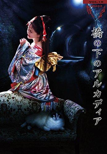 [画像:夜会VOL.18「橋の下のアルカディア」[Blu-ray]]