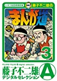 まんが道(3) (藤子不二雄(A)デジタルセレクション)