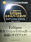 Java開発者のためのEclipseエキスパートガイド (オープンソースソフトウェアライブラリ・シリーズ)