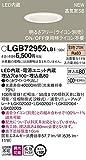パナソニック 天井埋込型 LED(電球色)ダウンライト LGB72952LB1 100形電球1灯相当・高気密SB形・(マイルド配光)調光タイプ(ライコン別売)/埋込穴φ100