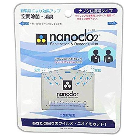 お得な10パック ナノクロシステム 空間除菌 ナノクロモバイル (携帯) タイプ...