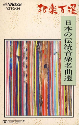 邦楽百選 日本の伝統音楽名曲選