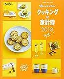 クッキング家計簿2018 (オレンジページムック)