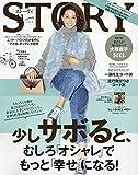 STORY(ストーリィ) 2018年 11 月号 [雑誌]