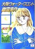 大阪ウォーターフロント幽霊事件 (講談社X文庫―ティーンズハート)